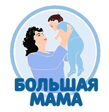 Большая мама